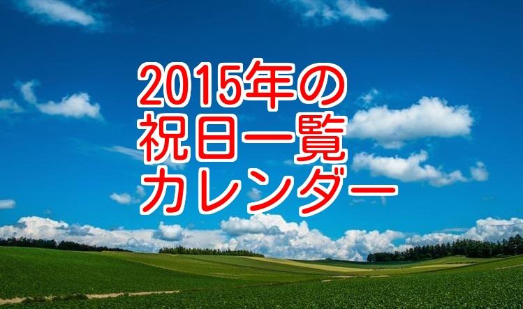 2015年の祝日!カレンダー一覧まとめ!大型連休もひと目で丸分かり!