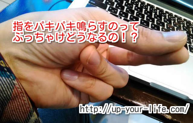 指を鳴らすと太くなるって本当!?最悪どうなるの?