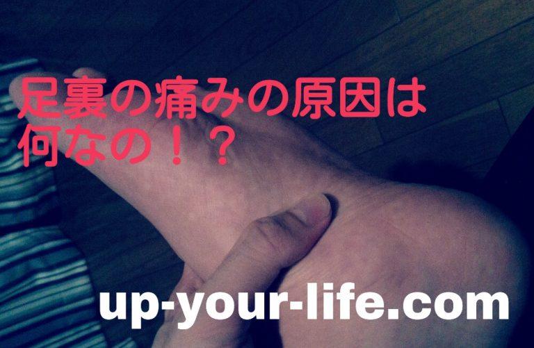 足の裏が痛い!朝の場合は何が原因なの!?意外な病気も…